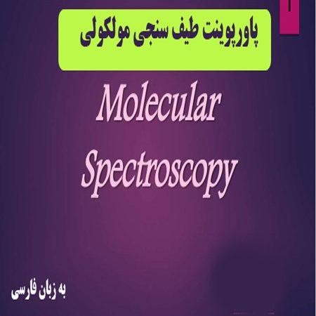 دانلود پاورپوینت درس طیف سنجی مولکولی به زبان فارسی کامل و جامع