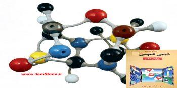 دانلود جزوه شیمی عمومی مورتیمر فصل 3 ساختار هندسی مولکول ها