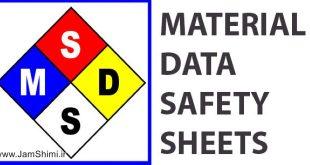 برگه های اطلاعات ایمنی مواد شیمیایی MSDS