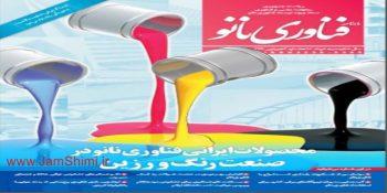 دانلود ماهنامه فناوری نانو شماره 236 خرداد 96