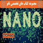 دانلود مجموعه کتاب های تخصصی علم نانو و نانوشیمی NanoScience Ebook Collection