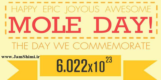23 اکتبر روز جهانی مول به افتخار آووگادرو