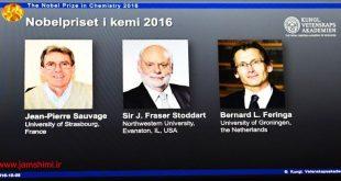 برندگان نوبل شیمی سال 2016 با معرفی سه دانشمند اروپایی مشخص شد.