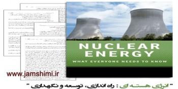 دانلود کتاب انرژی هسته ای،توسعه ونگهداری