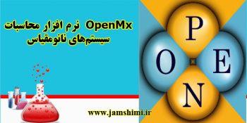 دانلود OpenMx 3.8 نرم افزار محاسبات سیستم های نانو مقیاس بر پایه نظریه تابعی چگالی