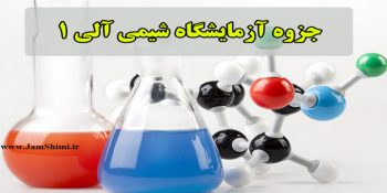 دانلود جزوه خلاصه نکات و سوال های مهم آزمایشگاه شیمی آلی 1 + پاسخ تشریحی