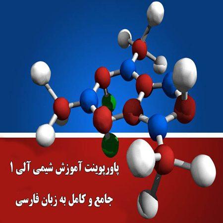 دانلود پاورپوینت آموزش جامع شیمی آلی 1 به زبان فارسی