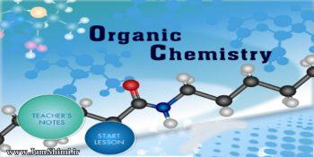 دانلود نمونه سوال و تست های درس شیمی آلی 3 پیام نور + جواب