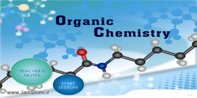 دانلود حل تمرین و نمونه سوال و مکانیسم های مهم شیمی آلی 2