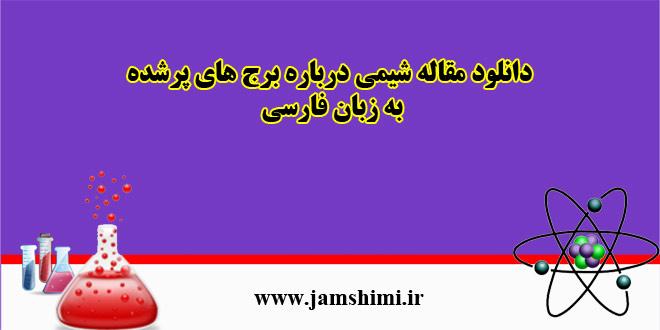 دانلود مقاله شیمی درباره برج های پرشده به زبان فارسی