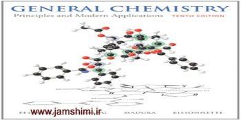 دانلود کتاب شیمی عمومی پتروچی ویرایش دهم Petrucci general Chemistry 10th