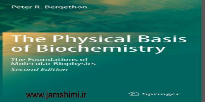 دانلود کتاب اساس فیزیکی بیوشیمی برگسون ویرایش دوم Physical basis of biochemistry