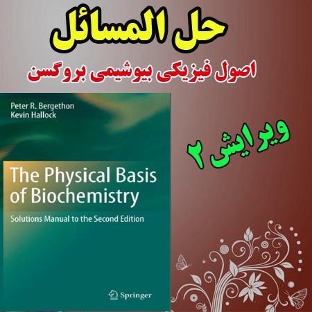 دانلود حل المسائل اصول فیزیکی بیوشیمی بروگسن ویرایش دوم
