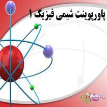 دانلود پاورپوینت آموزش شیمی فیزیک 1