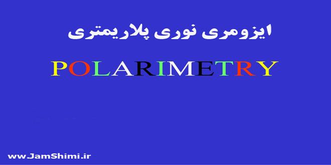 ایزومری نوری پلاریمتری در شیمی معدنی Polarimetry