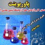 دانلود پاورپوینت دستور کار و آزمایش های آزمایشگاه شیمی معدنی1 به زبان فارسی