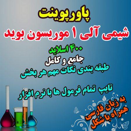 دانلود پاورپوینت شیمی آلی 1 موریسون بوید به زبان فارسی جامع و کامل
