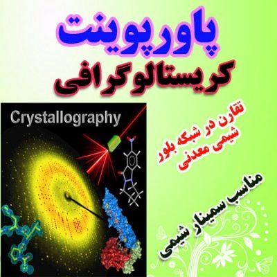 دانلود پاورپوینت شیمی معدنی با موضوع کریستالوگرافی دو بعدی