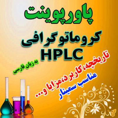 دانلود پاورپوینت HPLC کروماتوگرافی مایع با کارایی بالا به زبان فارسی