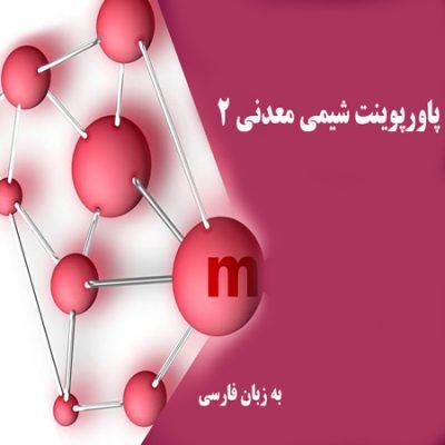 دانلود پاورپوینت آموزش درس شیمی معدنی 2 به زبان فارسی