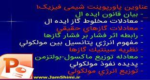 دانلود پاورپوینت شیمی فیزیک 1 به زبان فارسی