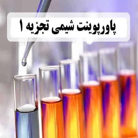 پاورپوینت شیمی تجزیه 1