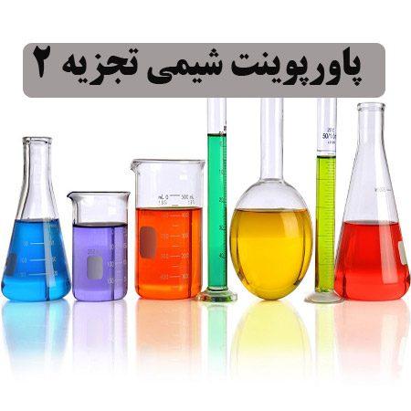 پاورپوینت شیمی تجزیه 2