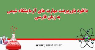 دانلودپاورپوینت مهارتهای آزمایشگاه شیمی به زبان فارسی