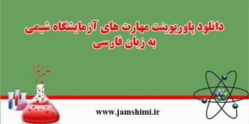 دانلود پاورپوینت مهارت های آزمایشگاه شیمی به زبان فارسی