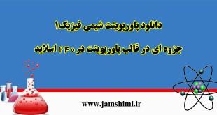 دانلود پاورپوینت شیمی فیزیک1 به زبان فارسی