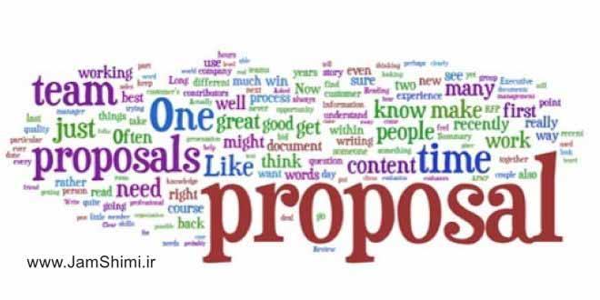 دانلود جزوه آموزش و راهنمای نوشتن پروپوزال