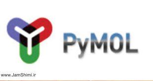 دانلود PyMOL 2.1.0 نرم افزار گرافیکی شیمی شبیه سازی مولکولی