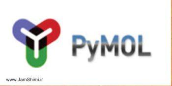 دانلود PyMOL 2.3.2 نرم افزار گرافیکی شیمی شبیه سازی مولکولی