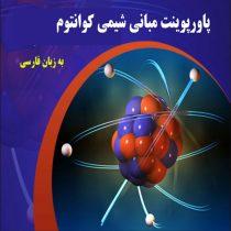 دانلود پاورپوینت آموزش مبانی شیمی کوانتوم به زبان فارسی