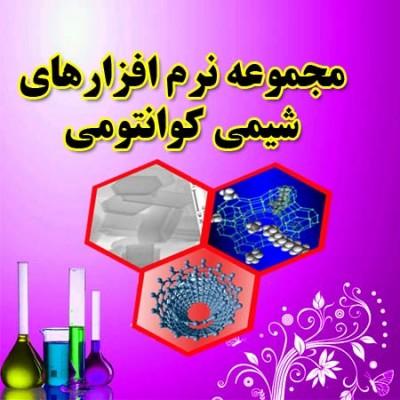 دانلود مجموعه نرم افزارهای شیمی کوانتومی و محاسباتی