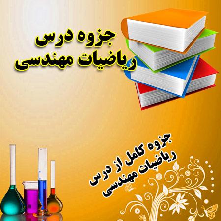 دانلود جزوه درس ریاضیات مهندسی دانشگاه صنعتی شریف