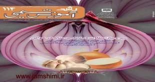 دانلود رشد آموزش شیمی شماره114 مهر1394