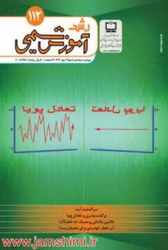 Photo of دانلود رشد آموزش شیمی شماره 112 بهار1394