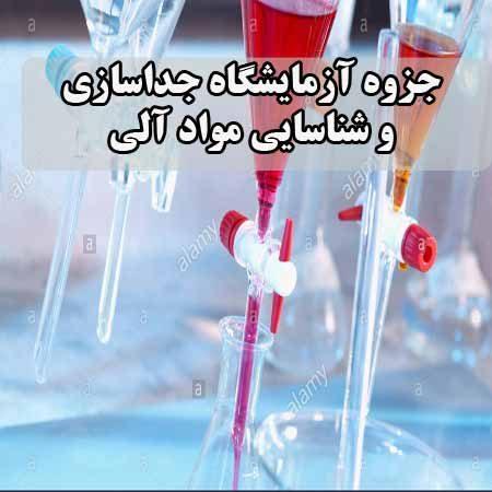 دانلود جزوه آزمایشگاه جداسازی و شناسایی مواد آلی