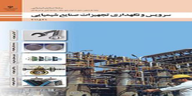 دانلود کتاب سرویس و نگهداری تجهیزات صنایع شیمیایی پایه یازدهم رشته صنایع شیمیایی