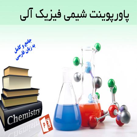 دانلود پاورپوینت جامع و کامل آموزش درس شیمی فیزیک آلی به زبان فارسی