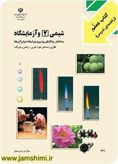 Photo of دانلود کتاب راهنمای تدریس شیمی2کتاب معلم