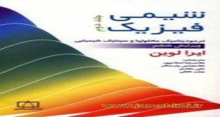 دانلود حل تمرین شیمی فیزیک 2 به صورت تشریحی و به زبان فارسی