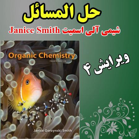دانلود حل المسائل شیمی آلی اسمیت ویرایش چهارم Smith organic chemistry