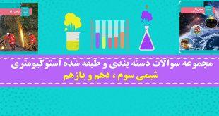دانلود نمونه سوال های دسته بندی و طبقه بندی استوکیومتری شیمی دهم و یازدهم + جواب