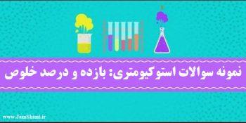 دانلود نمونه سوال استوکیومتری درصد خلوص و بازده درصدی شیمی یازدهم
