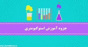 دانلود جزوه آموزش حل مسائل و سوالات شیمی به روش استوکیومتری