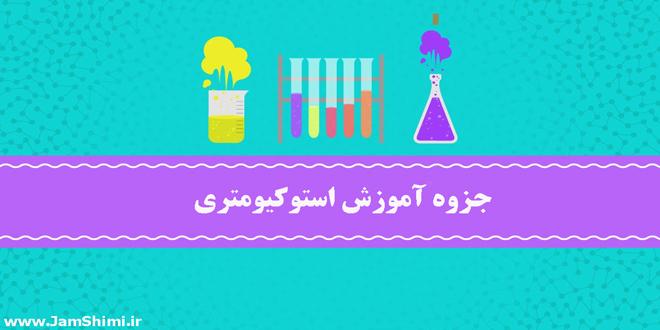 Photo of دانلود جزوه آموزش حل مسائل و سوالات شیمی به روش استوکیومتری
