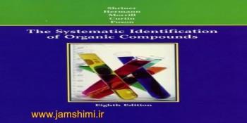 دانلود کتاب شناسایی سیستماتیک ترکیبات آلی شراینر
