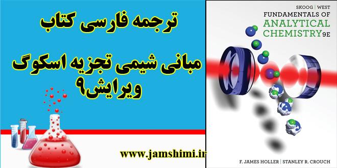 دانلود ترجمه فارسی کتاب مبانی شیمی تجزیه اسکوگ - وست ویرایش نهم